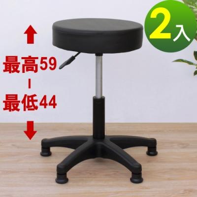 E-Style 高級皮革椅面(固定腳)旋轉工作椅/升降吧台餐椅/會客洽談椅/診療專櫃椅-2入組