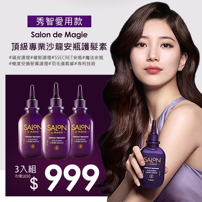 KERASYS可瑞絲 SALON DE MAGIE頂級專業沙龍安瓶洗潤系列-3入組(頭皮護理專利-洗髮精350ml/護髮素200ml 任選3)