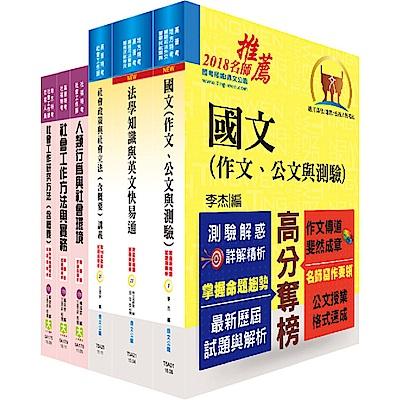 社會福利工作人員考試三等(社會工作)套書(贈題庫網帳號1組)