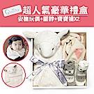 美國Quiltex 動物嬰兒毯安撫毯豪華禮盒 - 奶白小羊
