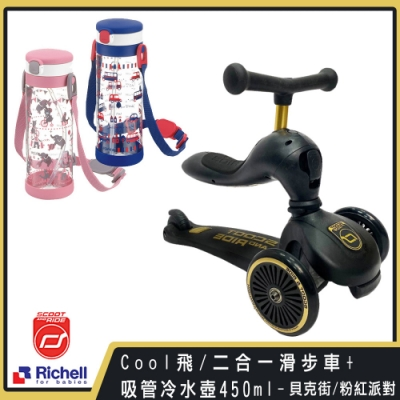《Scoot&Ride+Richell》Cool飛/二合一滑步車-黑金+吸管冷水壺450ml-貝克街/粉紅派對