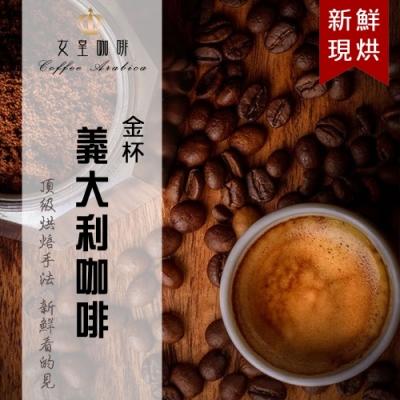 【女皇咖啡】金杯義大利咖啡 現烘咖啡豆(中深焙 一磅入 454g)