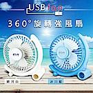 【Dr.AV】360度旋轉USB強風扇(FAN-180)