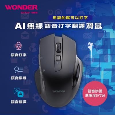 (時時樂送好禮三選一)WONDER AI無線語音打字翻譯滑鼠