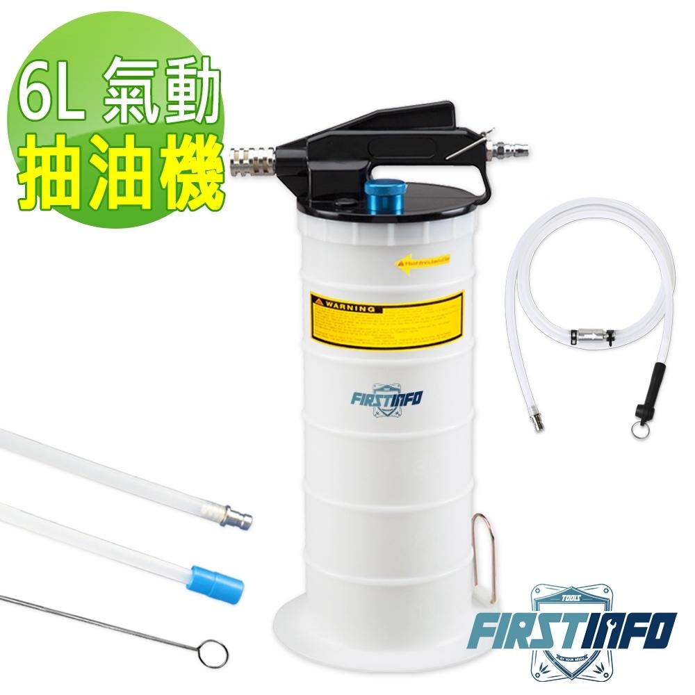 良匠工具 6L氣動抽油機真空吸油機 適換煞車油 機油