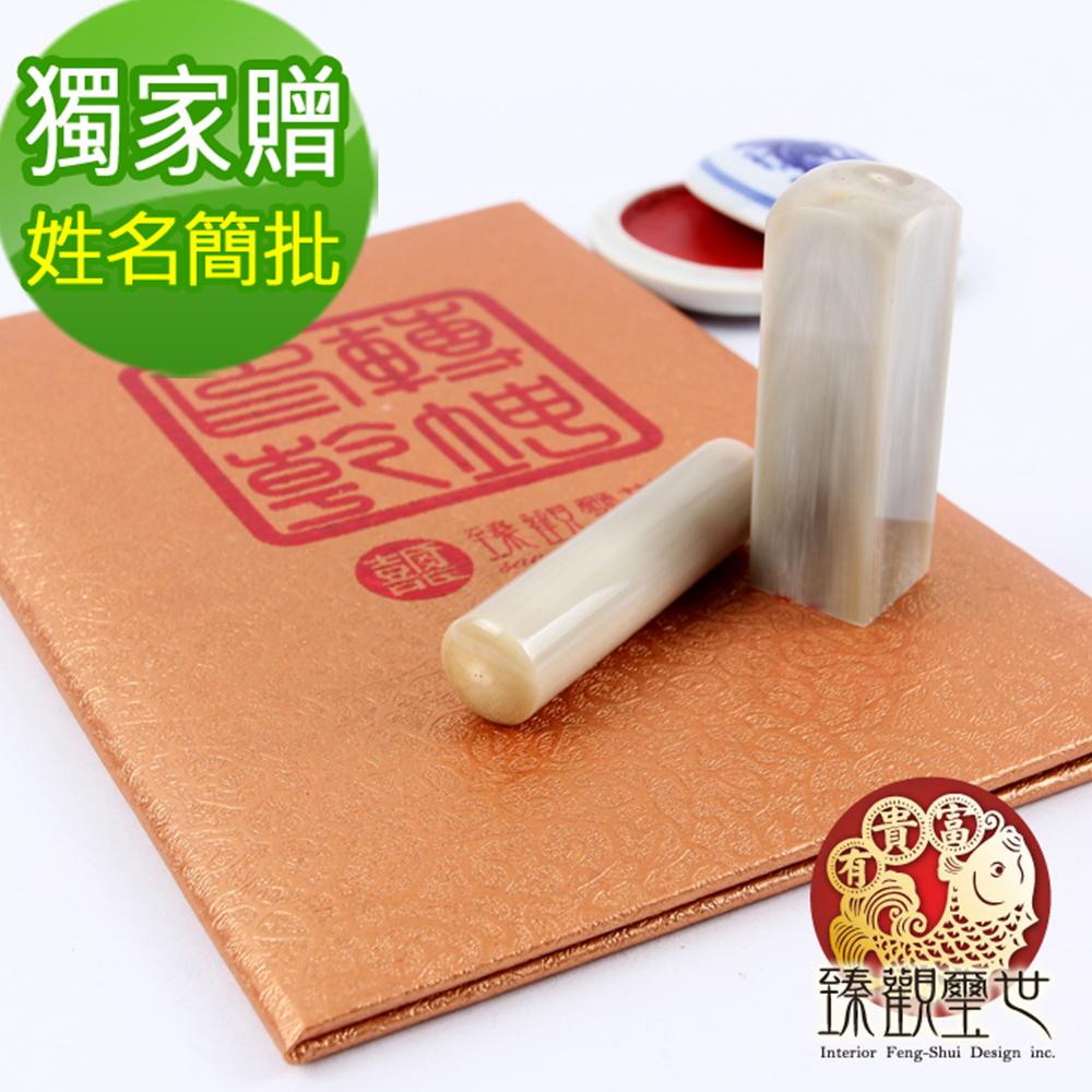 印轉乾坤開運印鑑組-赤牛角方圓印章(送開刻 姓名簡批)