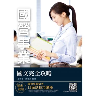 2020年國文完全攻略 (國營事業適用) (十七版) (T005E20-1)