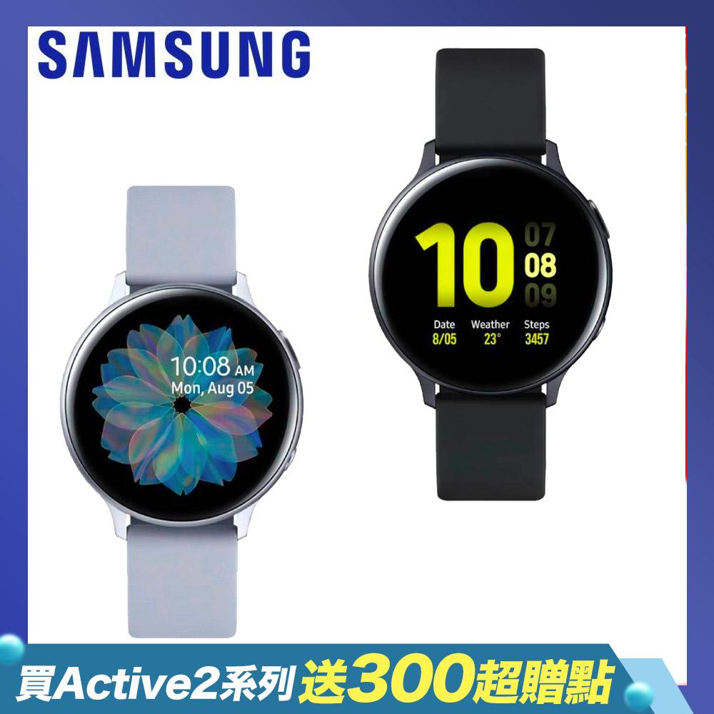 (送300超贈點)Samsung Galaxy Watch Active2 智慧手錶-鋁製/44mm 送300超贈點+原廠錶帶+隨身燈+支架