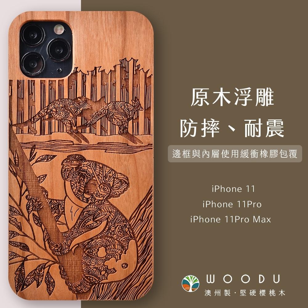 Woodu iPhone手機殼 i11/11Pro/11Pro Max 實木浮雕 萌系無尾熊 (耐摔 防震 緩衝 保護殼 木製硬殼)