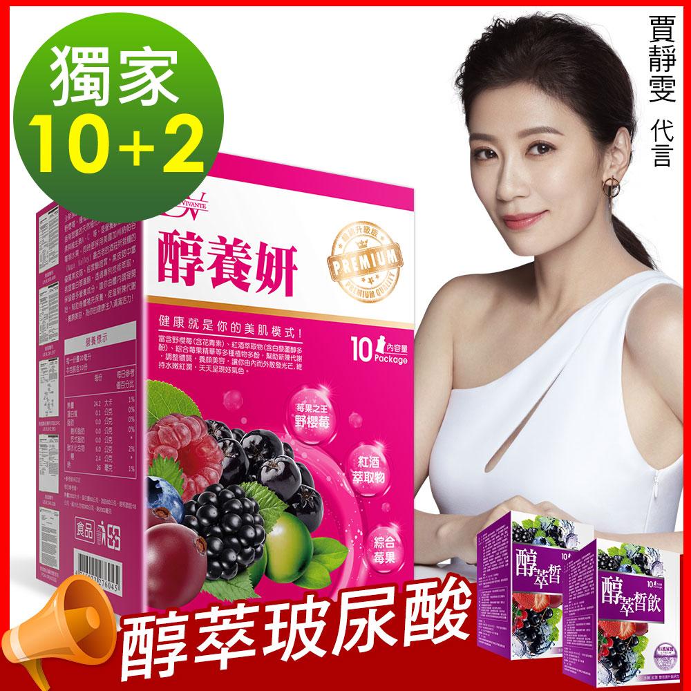 [時時樂限定]DV笛絲薇夢- 醇養妍(野櫻莓+維生素E)x10盒+醇萃皙飲(玻尿酸)x2盒