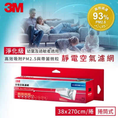3M 高效級捲筒式靜電空氣濾網 9808-RTC