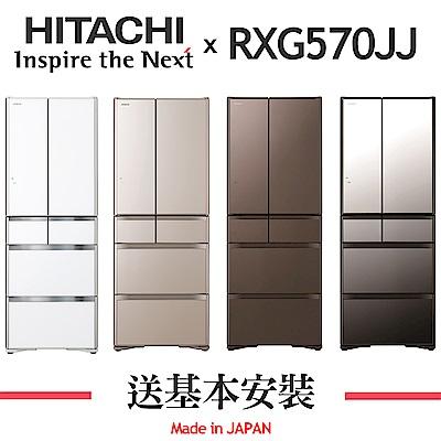 [無卡分期-12期]HITACHI日立561L 1級變頻6門電冰箱RXG570JJ