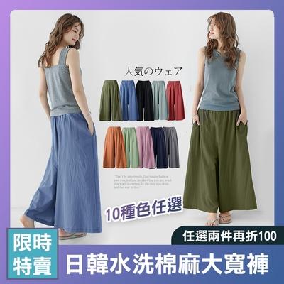 【 時時樂限定】日韓棉麻文青多色大寬褲/2件現折100!