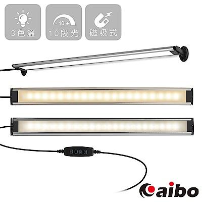 [時時樂] aibo 360度自由調節 USB供電磁吸支架可調光LED燈(三色光)
