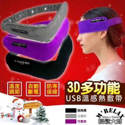 輕鬆大師  USB多功能3D溫溫感熱敷帶 三色選