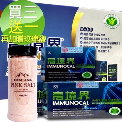 【高境界】Immunocal 免疫乳漿蛋白濃縮物3盒入送15包(30包/盒)再加贈森康生技天然玫瑰塩600g