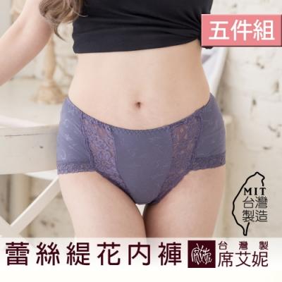 席艾妮SHIANEY 台灣製造(5件組) 緹花雕花 鏤空蕾絲 中腰高衩內褲