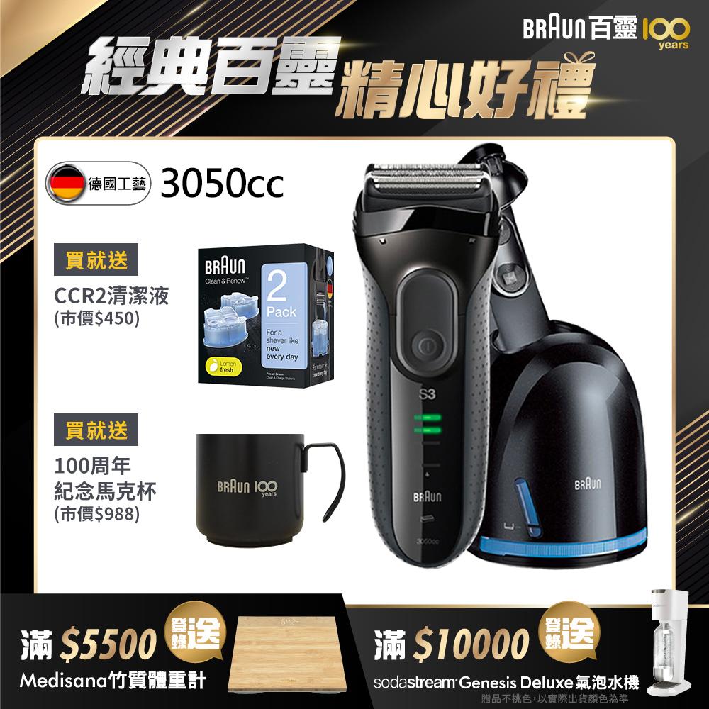 德國百靈BRAUN-新升級三鋒系列電動刮鬍刀/電鬍刀3050cc