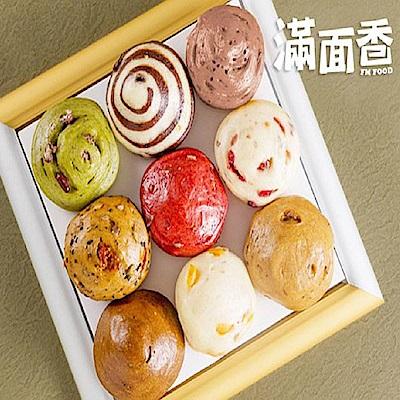 滿面香 花漾迷你小饅頭 (馬卡龍饅頭)(9顆入)