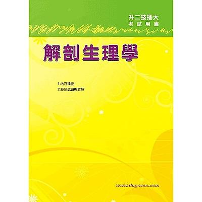 解剖生理學(3版)