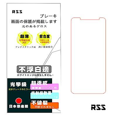 RSS 紅米Note5 藍光保護貼-增豔型-超潑水超好滑多功效