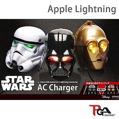 日本-PGA 星際大戰 Lightning AC充電器【2.1A極速充電】