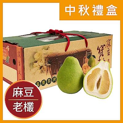 【果物配】中秋文旦禮盒.產銷履歷(4kg)