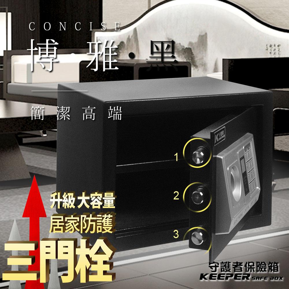 【守護者保險箱】保險箱 保險櫃 保管箱 新款 三門栓 安全 防盜 25EAT 黑色