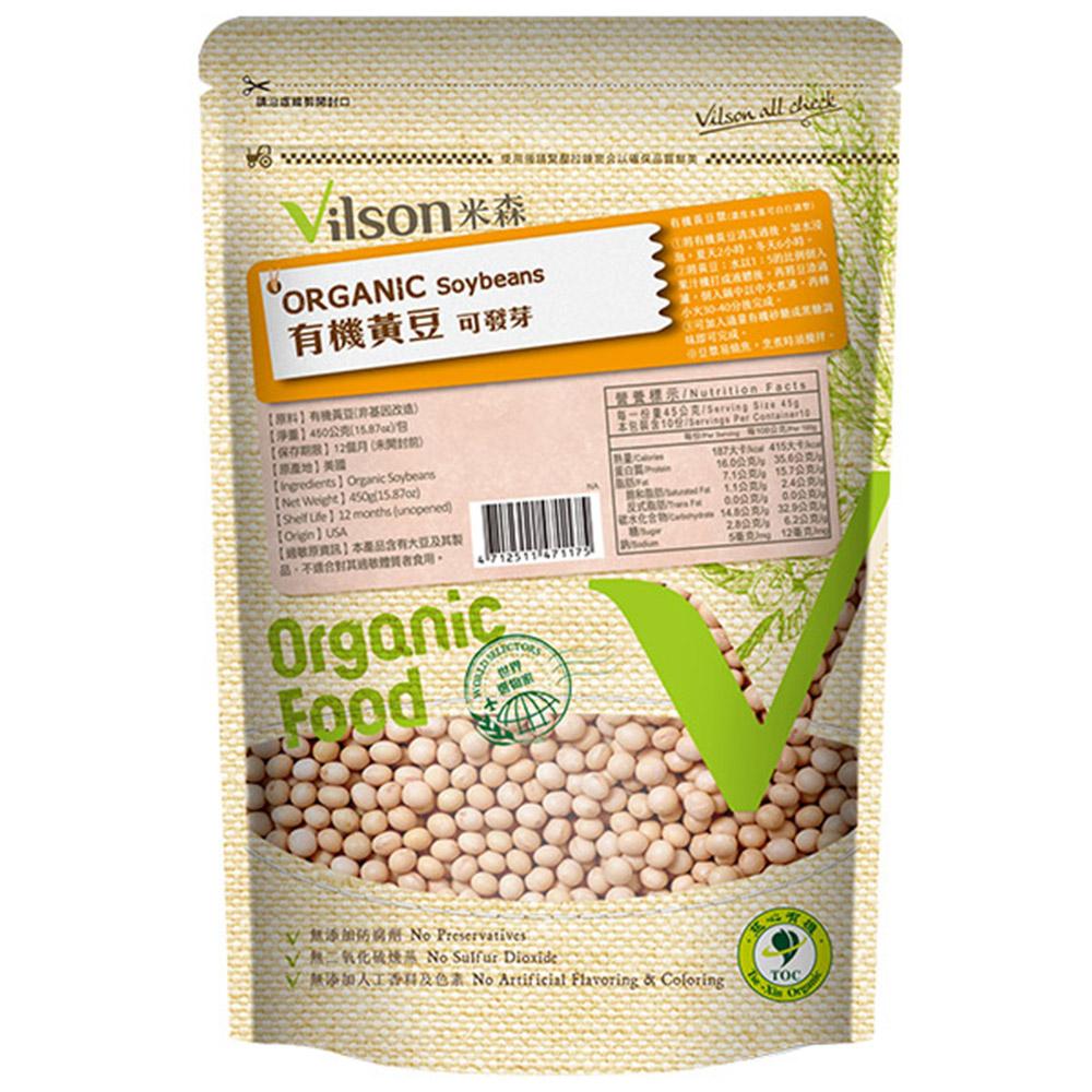 米森Vilson  有機黃豆(450g)