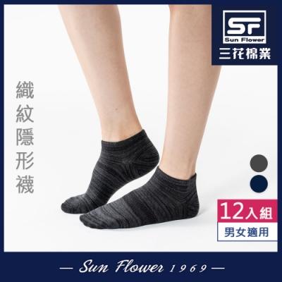襪.襪子 三花SunFlower隱形襪(織紋)(12雙)