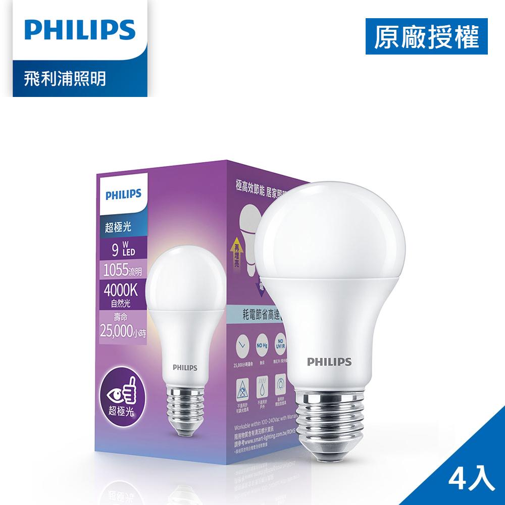 Philips 飛利浦 超極光 9W LED燈泡-白色4000K 4入 (PL005)