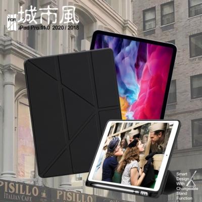 CITY 城市風 for iPad Pro 11.0(2020)/(2018) 共用 經典磁吸休眠可三折Y折立架皮套-魅力黑