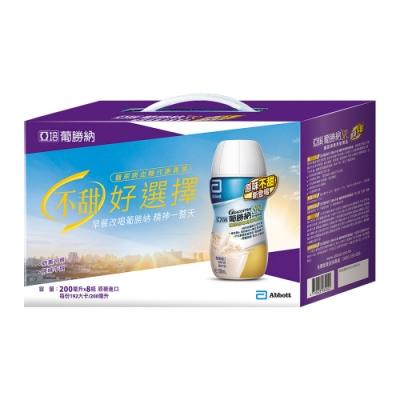 亞培 葡勝納SR 糖尿病專用營養品禮盒-原味不甜(200ml x8入)