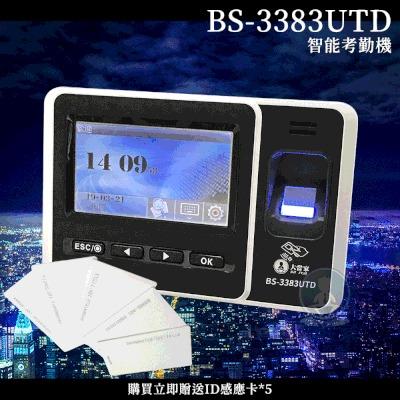 大當家 BS-3383UTD 三合一指紋識別/密碼/ID卡 考勤機 出勤機 觸控螢幕 卡鐘