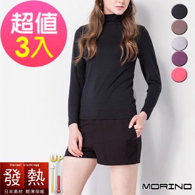 衛生衣  女 發熱衣 長袖T恤 高領衫(超值3件組)MORINO