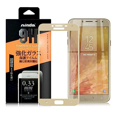 NISDA  Samsung Galaxy J4  滿版鋼化玻璃保護貼- 金