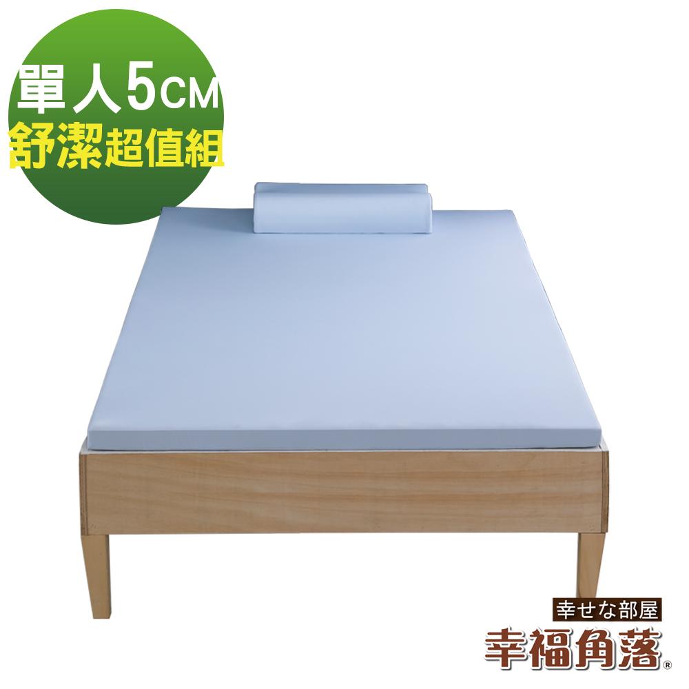 幸福角落 舒柔觸感Nylon表布5cm厚乳膠床墊舒潔超值組-單人3尺