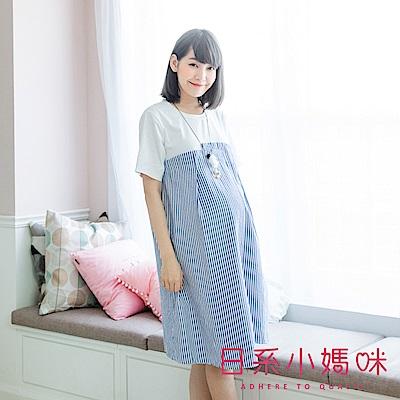 日系小媽咪孕婦裝-假二件拼接直條紋前開衩洋裝 (共二色)