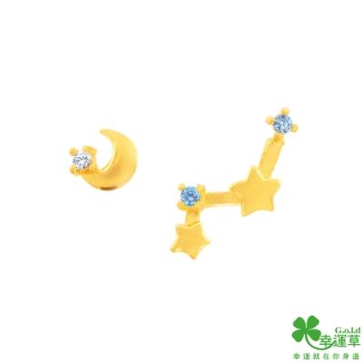 幸運草金飾 繁星計劃黃金耳環