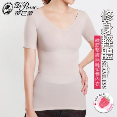 蒂巴蕾 修身輕體 纖腰整腹無縫塑體內衣 三分袖(覆盆莓)