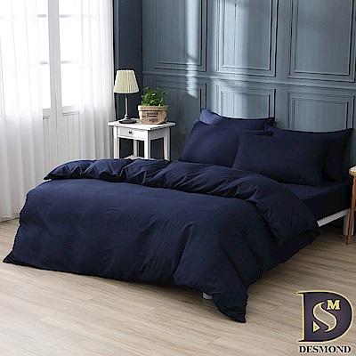岱思夢 台灣製 特大 素色被套床包組 日系無印風 柔絲棉  深海藍