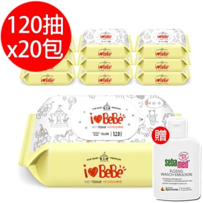 韓國ilovebebe 增量濕紙巾120抽x20包(贈sebamed沐浴乳 50ml)