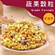 【優穀美身】未精緻全麥蔬果穀粒 500g X2包 product thumbnail 1