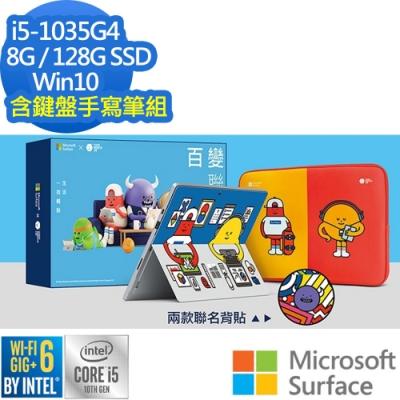 全配組 Microsoft 微軟 Surface Pro7 I5/8G/128G(白金) 百變聯萌組