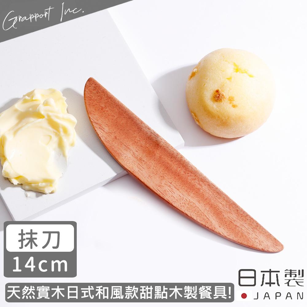 GRAPPORT 日式和風款甜點奶油刀/木製抹刀14CM-2件組