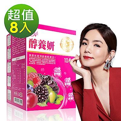 (即期品7折)醇養妍(野櫻莓+維生素E)x8盒組-快-效期20210322