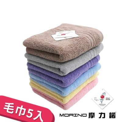 【MORINO】(超值5入組)純棉飯店級素色緞條毛巾  24hr快速到貨