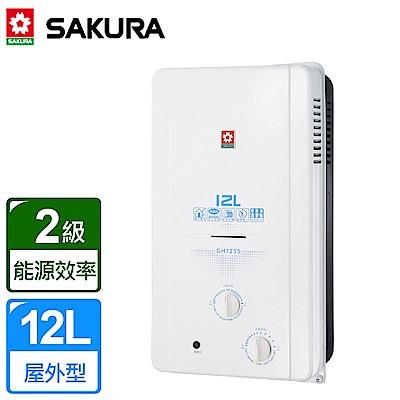櫻花牌 SAKURA 12L屋外ABS防空燒熱水器 GH-1235 天然瓦斯 限北北基配送