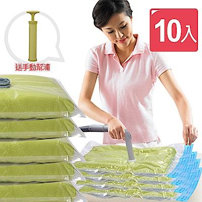 (10件組)木暉萬用平面真空壓縮袋(送手動幫浦)