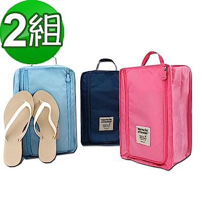 JIDA wanna be a traveler 便攜式旅行鞋袋2入